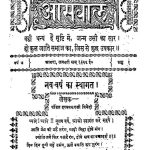 Oswal [Year ७] [Jan १९२५ ] [No. १] by हरस्वरूपजी त्रिवेदी - Harswarup Ji Trivedi