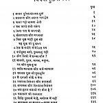 Parvachan Piyush Kalash by अज्ञात - Unknown