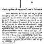 Prasad Ki Natya Kala Pashchatya Aur Bhartiya Parmpra by रामसेवक पाण्डेय - Ramsevak Pandey