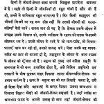 Prernadaayi Jeevni Sankalan by रामनाथ सुमन - Ramnath Suman