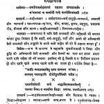 Ram Charit Manas [Baalkand] by गोस्वामी तुलसीदास - Goswami Tulsidas