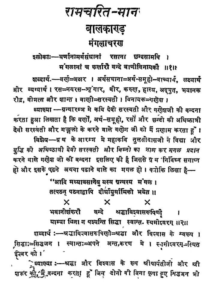 Book Image : रामचरित मानस [बालकाण्ड] - Ram Charit Manas [Baalkand]