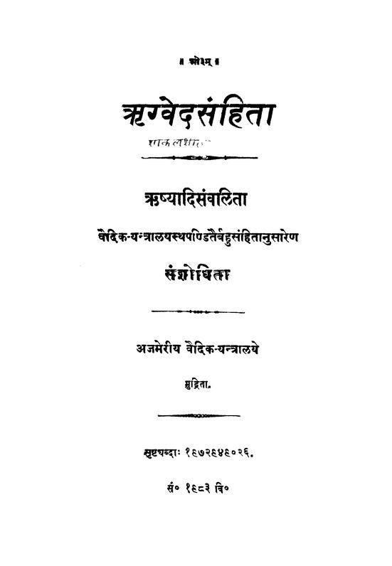 Book Image : ऋग्वेदसंहिता  - Rigvedsanhita