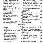 Sabhashya Tatvartha Adhigam Sutram by अज्ञात - Unknown