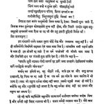 Sadharm Mandanam by अज्ञात - Unknown