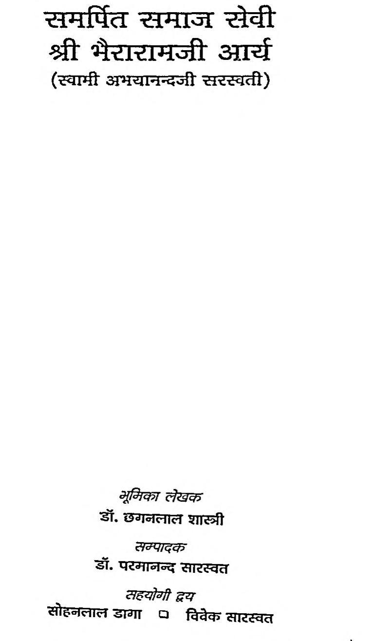 Book Image : समर्पित समाज सेवी श्री भैरारामजी आर्य  - Samarpit Samaj Sevi Shree Bhairaramji Arya