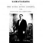 Samayasara [Khand-8] by श्री कुन्द्कुंदाचार्य - Shri Kundkundachary