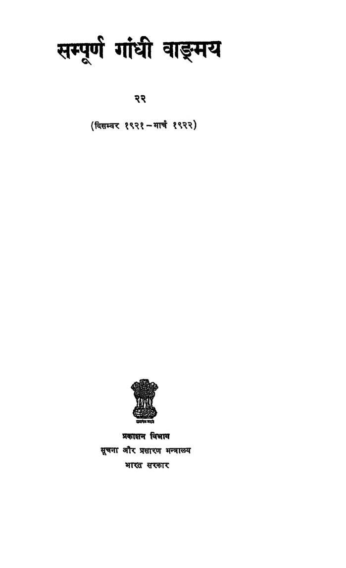 Book Image : संपूर्ण गाँधी वाङ्मय [भाग २२] - Sampurna Gandhi Vaangmay [Vol 22]