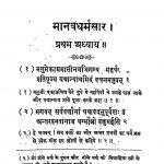 Sankshipta Manav Dharm Shastra by विभिन्न लेखक - Various Authors