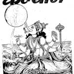 Sankshipta Varah Puranank [Bhag 9] by विभिन्न लेखक - Various Authors