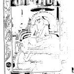 Sankshipta-Yogvasishthak  by
