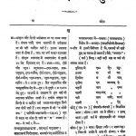 Sanskrit - Shabdarth - Kaustubh by चतुर्वेदी द्वारका प्रसाद शर्मा - Chaturvedi Dwaraka Prasad Sharma