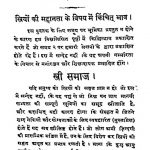 Sati Vratant by अज्ञात - Unknown
