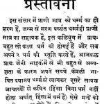 Satyarth Chandrodaya by अज्ञात - Unknown