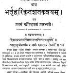 Shatakatrayam by भर्तृहरि - Bhartrihari