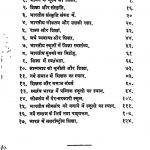 Shiksha aur Bharatiya Loktantra by कालूलाल श्रीमाली - Kalulal Shrimali