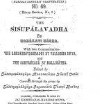 Shishupal Vadh by महाकवि मेघ - Mahakavi Megha