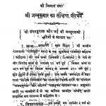Shri Jambukumar Natak by अज्ञात - Unknown