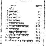 Shri Pravachan Saar Parmagam by वृन्दावन - Vrindavan