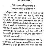 Shri Sanatan Dharmaloka [Bhag 1] [Chaturtha Pushp] by दीनानाथ शर्मा शास्त्री - Dinanath Sharma Shastri