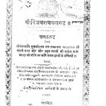 Shri Vijay Raghav Khand by गणधिपति तुलसी - Gandhipati Tulsi