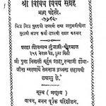 Shri Vividh Vishya Sangrah by शिवनाथ - Shivnath