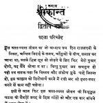 ShriKant [Bhag-2]  by शरतचन्द्र चट्टोपाध्याय - Sharatchandra Chattopadhyay
