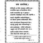 Shrimadbhagwad Geetarahasya  by बाल गंगाधर तिलक - Bal Gangadhar Tilak