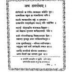 Shrimadbhagwatgeetarahasya by बाल गंगाधर तिलक - Bal Gangadhar Tilak