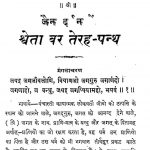 Shvetambar Teraha Panth by अज्ञात - Unknown