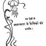 Swadheenta Ke Siddhant by अज्ञात - Unknown
