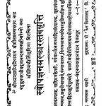 Swopagyanamaskarastavavritti by जिनकीर्ति सूरी - Jinkeerti Suri