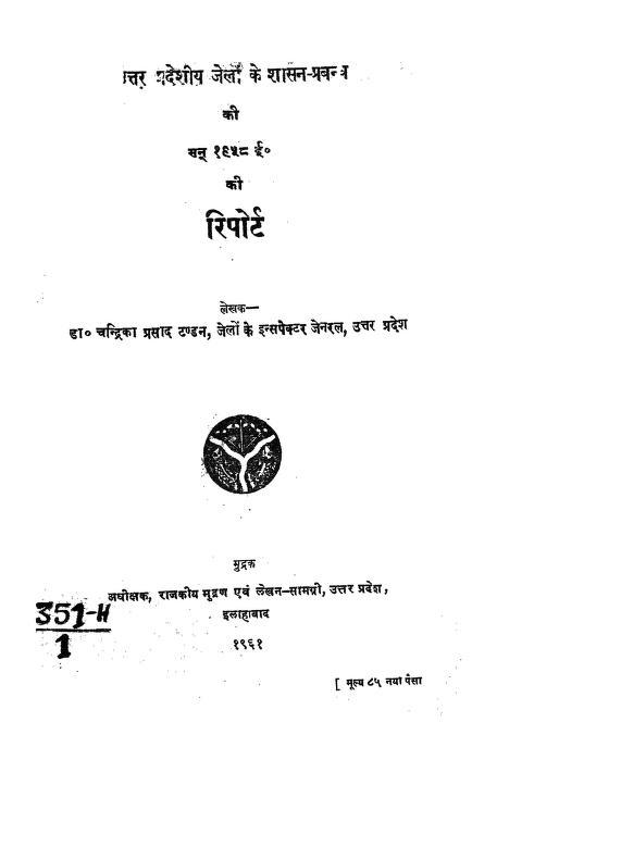 Book Image : उत्तर प्रदेशीय जेलों के शासन प्रबन्ध की सन् १९५८ ई. की रिपोर्ट   - Uttar Pradesh Jailon Ke Shasan Prabandh Ki Sann 1958 Isvi Ki Report