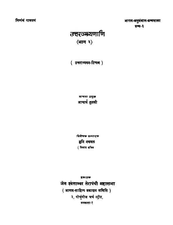 Book Image : उत्तरज्भव्यणाणि [भाग २] - Uttarajbhavyanani [Bhag 2]