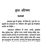 Uvavaiya Sutram by अज्ञात - Unknown