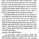 Vaman Puran [Vol. 1] by अज्ञात - Unknown