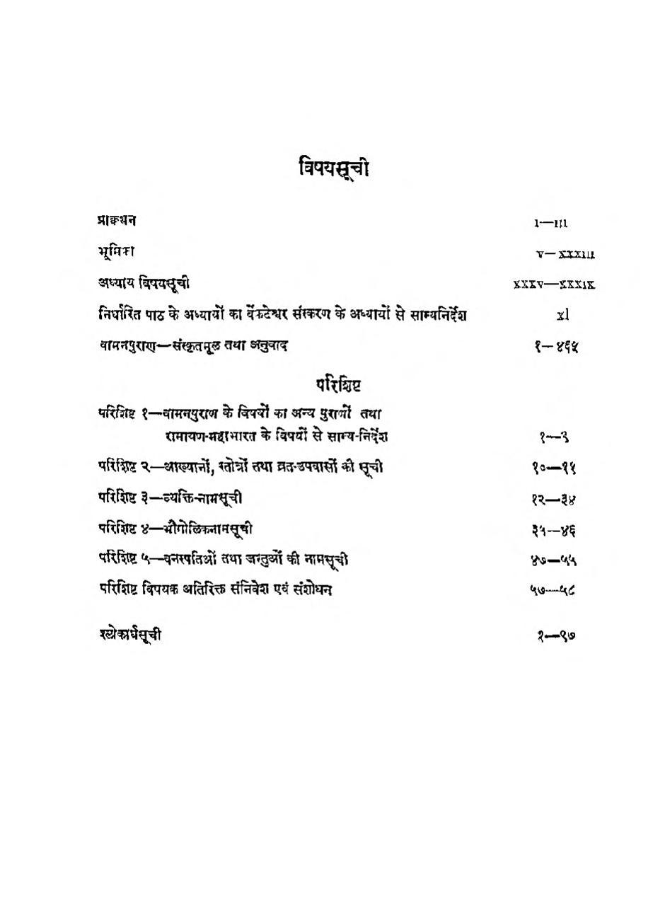 Book Image : वामनपुराण [हिंदी अनुवाद सहित] - Vaman Purana [With Hindi Translation]