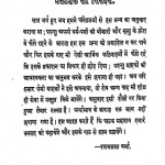 Vedant Darshan Purvarddh by अज्ञात - Unknown