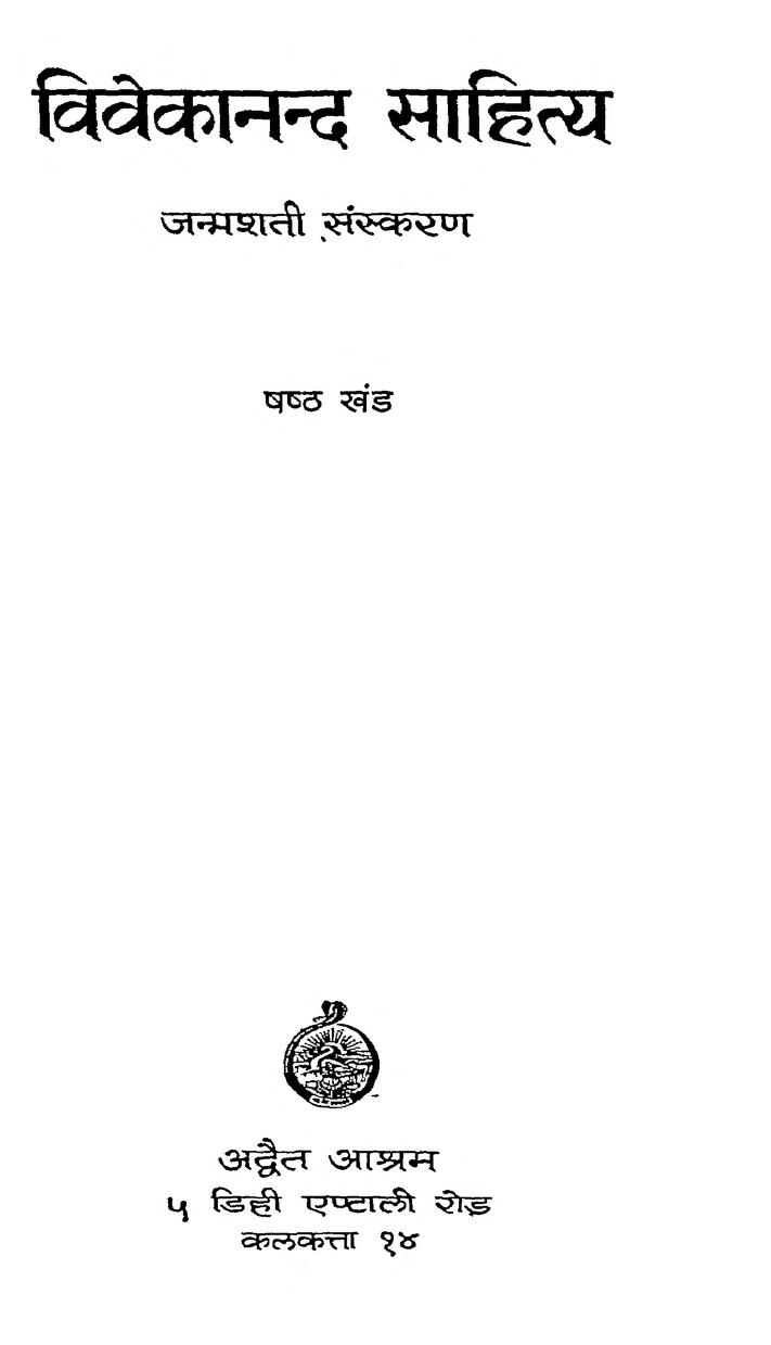 Book Image : विवेकानन्द साहित्य [खण्ड ६]  - Vivekanand Sahitya [Khand 6]