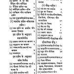 Aarshagranthavali : Navdarshan Sangrah by अज्ञात - Unknown