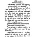 Aatmanushasan by गुणभद्र - Gunbhadra