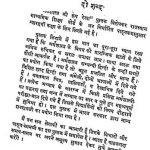 Arthashastra Ki Rup Rekha by