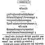 Ashtadash Smriti by अज्ञात - Unknown