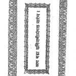 Ath Bada Rukmini Mangal Prarambha by विभिन्न लेखक - Various Authors
