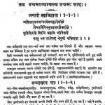 Ath Vedanta Darshan  by माधवाचार्य - Madhavacharya