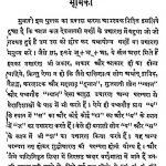 Atha Vedanga Prakash [Part 1] by आचार्य पाणिनि - Acharya Paniniदयानन्द सरस्वती - Dayanand Saraswati