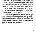 Baccho Ki Kala Or Shiksha by देवीप्रसाद - Deviprasad
