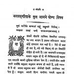 Bhagwadgeeta Ke Janne Yogya Vishya by अज्ञात - Unknown