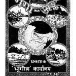 Bhugol : Ganga-Ank [Year 15] [Jan 1939] [No. 9] by विभिन्न लेखक - Various Authors
