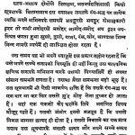 Darshan Tattva Ratnakar [भाग २] by अज्ञात - Unknown